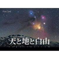 絵はがきセット「天と地と白山」