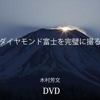 ダイヤモンド富士を完璧に撮る 撮影と画像処理