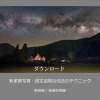 新星景写真・固定追尾合成法のテクニック ダウンロード版