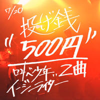 7/20投げ銭- イージーライダー/ 叫べ少年