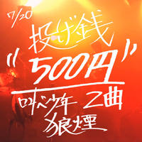 7/20投げ銭- 狼煙 / 叫べ少年