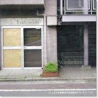 『こちら足立区綾瀬東京武道館前 カフェ・オ・レーベル』(コンピレーションCD)