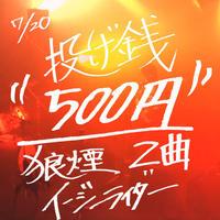7/20投げ銭- イージーライダー/ 狼煙