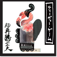 AD再騰二三夫『TV GAME (Yuko Matsubara ver.)』(数量限定)