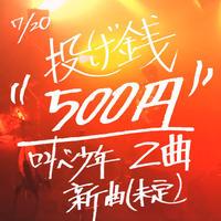 7/20投げ銭- 新曲(未定) / 叫べ少年