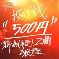 7/20投げ銭- 狼煙 / 新曲(未定)