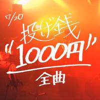 7/20投げ銭- 全曲