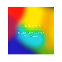 イマムラ コウヘイ -【CD】2020/11/24 Release 「Music Over Lover  feat,mewi」