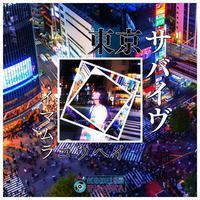 イマムラ コウヘイ -【CD】2020/10/6 Release 東京サバイヴ