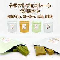 クラフトチョコレート4種セット(ホワイト、コーヒー、緑茶、紅茶)