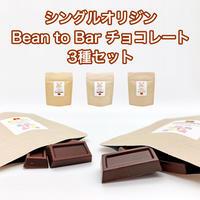 シングルオリジン Bean to Bar 3種セット