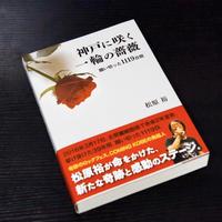 松原裕Blog本『神戸に咲く一輪の薔薇 闘い切った1119日間』