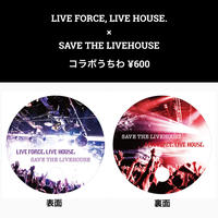 LIVE FORCE, LIVE HOUSE.  ×  SAVE THE  LIVEHOUSE コラボうちわ