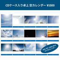 CDケース入り卓上 空カレンダー2021(13ヶ月分)