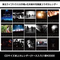 東北ライブハウス大作戦×石井麻木写真展コラボカレンダー