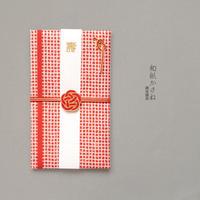 【和紙かさね】ご祝儀袋 格子(赤)