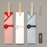 【和紙かさね】おもてなし箸 梅(3膳セット)