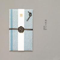 【和紙かさね】ご祝儀袋 格子(鈍青)