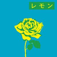 レモン(伊藤ゴロー feat. 原田知世)