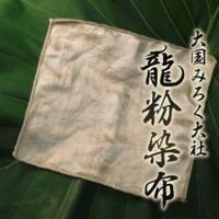2020年 新年企画 【謹製】龍粉染布【ハンカチ】  <予約販売>
