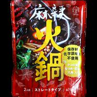 麻辣火鍋 6個セット