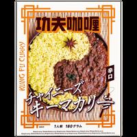 功夫咖喱(チャイニーズキーマカリー) 6個セット