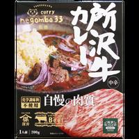 所沢牛カレー 6個セット