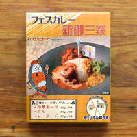 フェスカレー新御三家(1個)