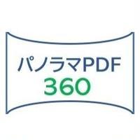 パノラマ360PDF変換サービス(3枚変換パック)消費税込み