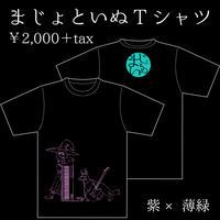 【まじょいぬ物販】Tシャツ(紫薄緑)