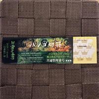 【1枚】ハシゴ切符