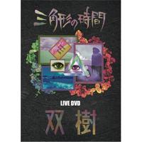 LIVE DVD 双樹