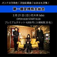【プレミアム】3/21(日)ワンマンチケット