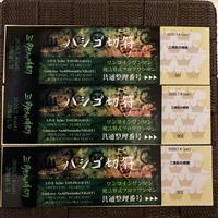 【3枚】ハシゴ切符