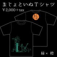 【まじょいぬ物販】Tシャツ(緑橙)
