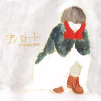 アパート[CD]