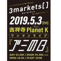 5/3 吉祥寺PLANET K ワンマンライブチケット