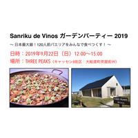 【Sanriku de Vinos ガーデンパーティー 2019】 〜 日本最大級!120人前パエリアをみんなで食べつくす!〜