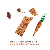 VEGICRA 葉山 野菜のクラッカー(人参アーモンド)*次回発送  7月30日(金)