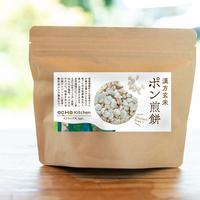 玄米ポン煎餅@3pmの無農薬漢方栽培米100%使用*次回発送 5月14日(金)