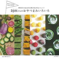 3pmさんのおやつまみいろいろ 野菜そのままの自然の色がおいしい!横田美宝子 著@文化出版局*次回発送 10月29(木)30日(金)*ラストオーダー10月27日(火)