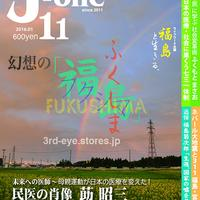 J-one 11号