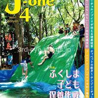 J-one4号