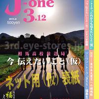 J-one3.12号