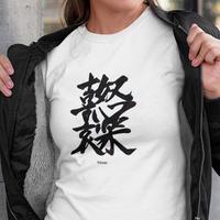 【WABI003】喜怒哀楽  - kidoairaku - Tシャツ