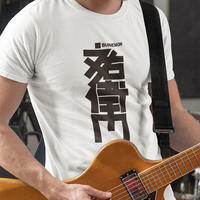 【WABI007】文右衛門 - BUNEMON - Tシャツ