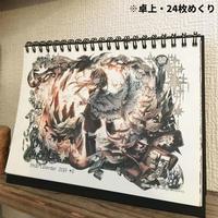 2019年卓上カレンダー(24枚めくり) 3to10 Calendar 2019  [+D]