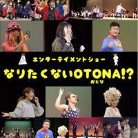 なりたくないOTONA!? DVD&CD2枚組