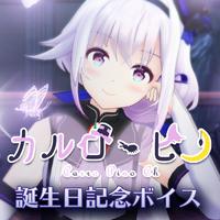 【カルロ・ピノ誕生日記念ボイス】コンプリートセット(耳かきボイス+プレゼント画像付き)