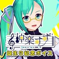 【神楽すず誕生日記念ボイス】朗読ボイス